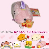 46896E Japan The 5th Anniversary Kapibara Celebrate San Plush