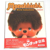 Sekiguchi Monchhichi Doll Fashion World Collection Book C0076
