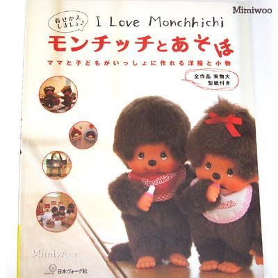 Sekiguchi Monchhichi MCC Doll Photo Dress Making Book C5077