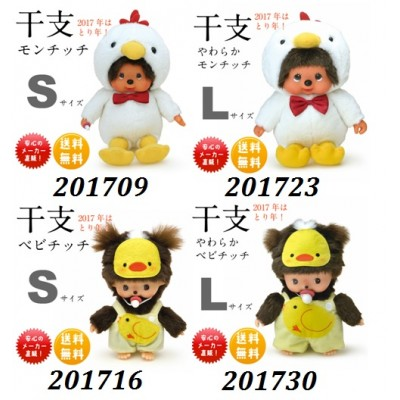 Monchhichi L Size Chicken 33cm MCC 2017 Year Of Rooster  201723