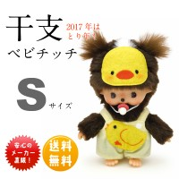 Bebichhichi S Size Plush BBCC 2017 Year of Rooster  201716