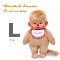 Monchhichi Sekiguchi Premium Standard L Size Beige MCC Boy 226542