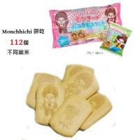 Monchhichi Vanilla Biscuits (with 6 small packs) 3625
