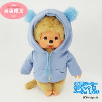 "Monchhichi M Size SFOS Japan Shop Limited MCC Bear Ear Hooded Coat BOY 829521 ""PRE-ORDER"""