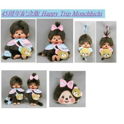 """Monchhichi 45th Anniversary Happy Trip M Size Girl 201112 """"PRE-ORDER"""""""