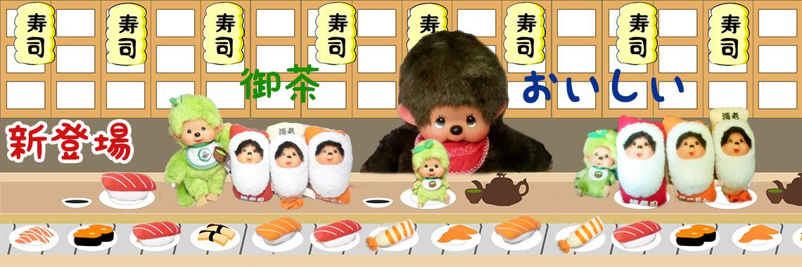 Monchhichi ~ Sushi