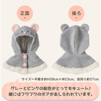 Monchhichi M Size Fashion SFDS MCC Limited Hooded Coat Year of Mouse 838219 (Made in Japan) ~ LAST ONE