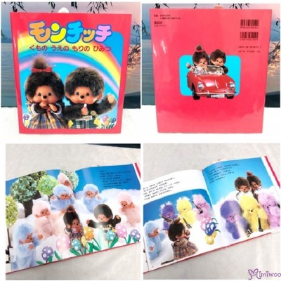 Sekiguchi Monchhichi & Monsters Story Book (Japanese) ~~ RARE ~~ C8776