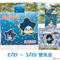 Monchhichi Constellation Horoscope Mascot + Handkerchief Set - Pisces RBC-02
