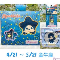 Monchhichi Constellation Horoscope Mascot + Handkerchief Set - Taurus RBC-04