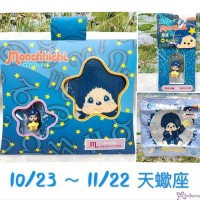 Monchhichi Constellation Horoscope Mascot + Handkerchief Set - Scorpio RBC-10 ~ LAST ONE ~