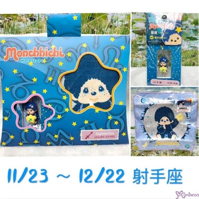 Monchhichi Constellation Horoscope Mascot + Handkerchief Set - Sagittarius RBC-11